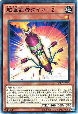 超重武者タイマ-2 (Normal/CORE-JP007)