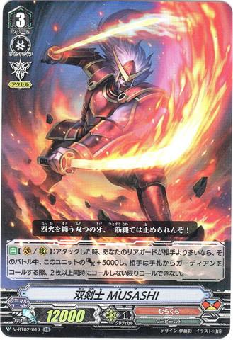 双剣士 MUSASHI RR(VBT02/017)