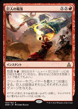 巨人の陥落/Fall of the Titans/OGW-109/R/赤