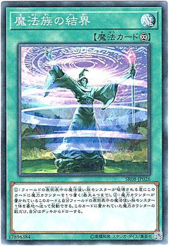 魔法族の結界 (N/SR08-JP026)①永続魔法