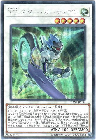 TG スター・ガーディアン (Secret/SAST-JP039)