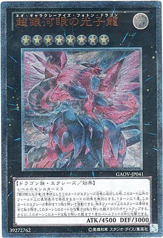 超銀河眼の光子龍 (Ultimate)