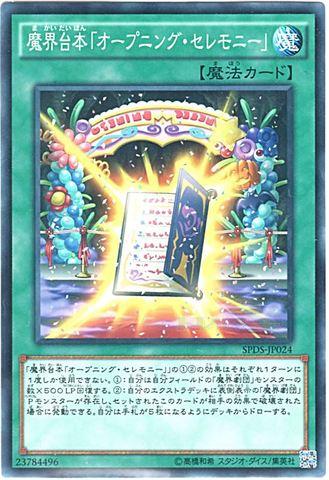 魔界台本「オープニング・セレモニー」 (N/N-P)①通常魔法