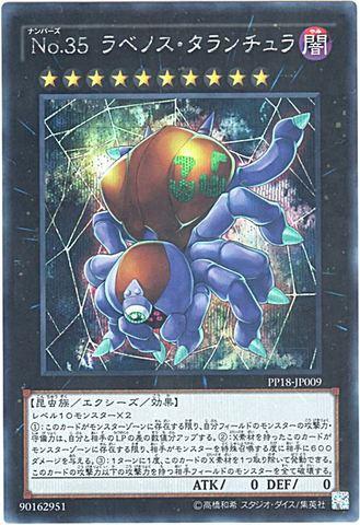 No.35 ラベノス・タランチュラ (Secret/PP18-JP009)