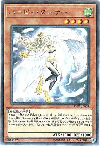 ハーピィ・ダンサー (Rare/LVP2-JP008)ハーピィ③風4