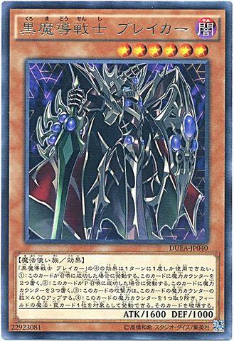 黒魔導戦士 ブレイカー (Rare)③闇6