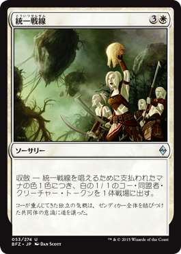 統一戦線/Unified Front/BFZ-053/U/白