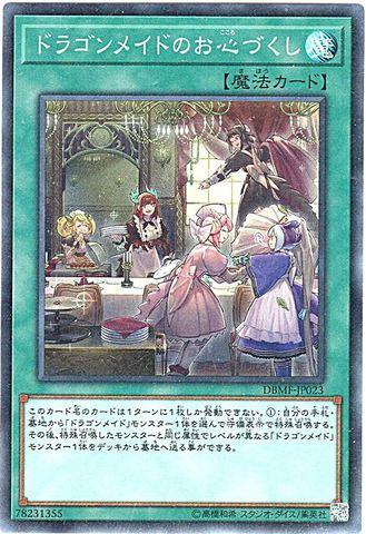 ドラゴンメイドのお心づくし(Super/DBMF-JP023)①通常魔法