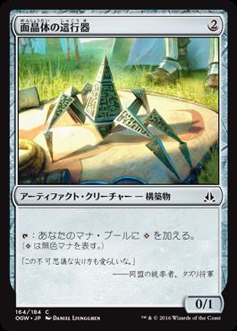 面晶体の這行器/Hedron Crawler/OGW-164/C/無色
