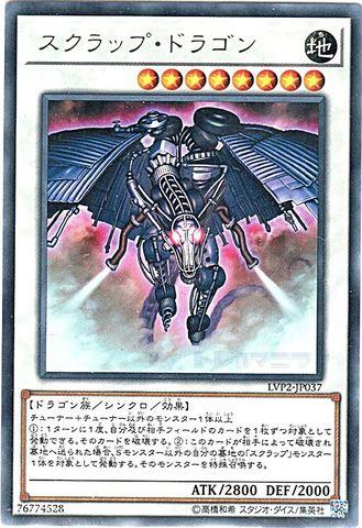 スクラップ・ドラゴン (Rare/LVP2-JP037)