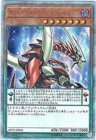 オッドアイズ・ペンデュラム・ドラゴン (20th Secret20TH-JPBS5)③闇7