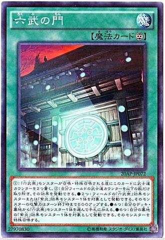 六武の門 (N/N-P)