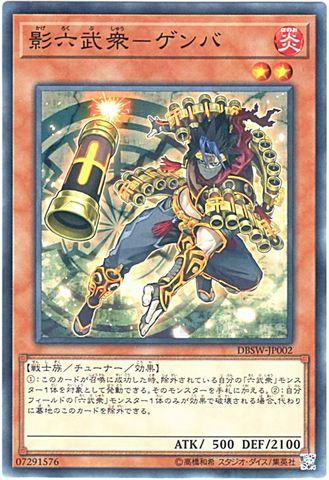 影六武衆-ゲンバ (N/N-P/DBSW-JP002)