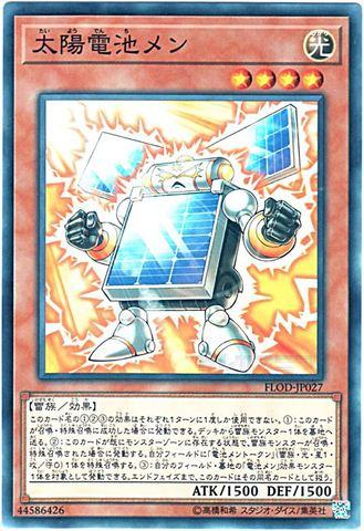 太陽電池メン (Normal/FLOD-JP027)