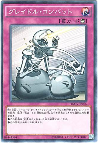 グレイドル・コンバット (Normal/INOV-JP075)