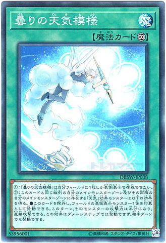 曇りの天気模様 (N/N-P/DBSW-JP038)
