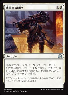 武器庫の開放/Open the Armory/SOI-032/U/白