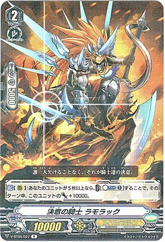 決意の騎士 ラモラック R VBT05/027(ロイヤルパラディン)