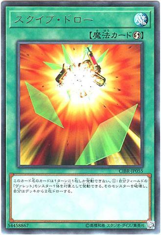 スクイブドロー (Rare/CIBR-JP055)