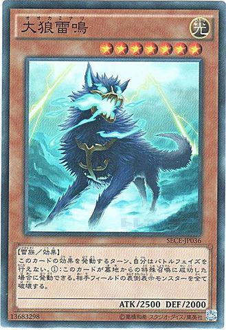 大狼雷鳴 (Super/SECE-JP036)③光7