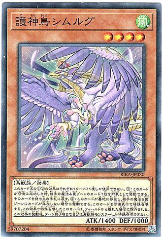 護神鳥シムルグ (N/RIRA-JP020)③風4