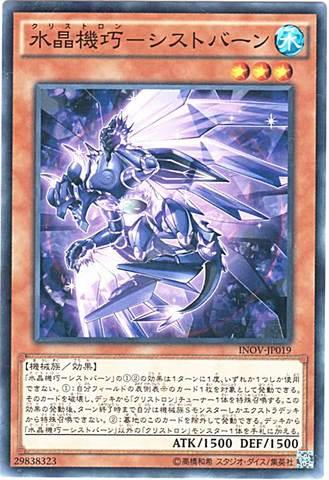水晶機巧-シストバーン (Normal/INOV-JP019)