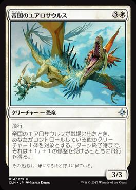 帝国のエアロサウルス/Imperial Aerosaur/XLN-014/U/白