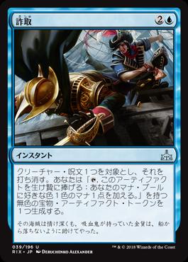 詐取//RIX-039/U/青