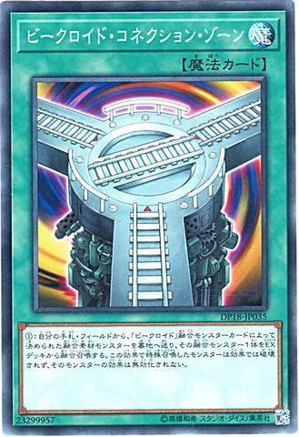 ビークロイド・コネクション・ゾーン (Normal/DP18-JP035)①通常魔法