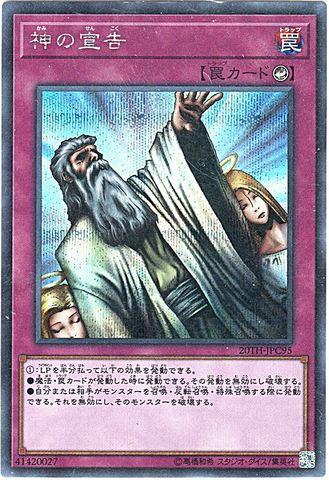 神の宣告 (Secret/20TH-JPC95)②カウンター罠