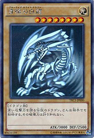 青眼の白龍 (TRC1-JP000/Holographic) (初期イラスト)