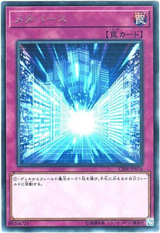 メタバース (Rare/CIBR-JP076)