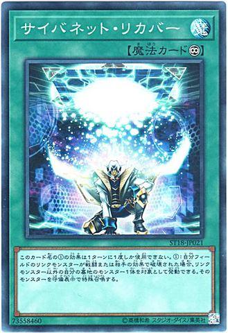サイバネット・リカバー (Super/ST18-JP021)①永続魔法
