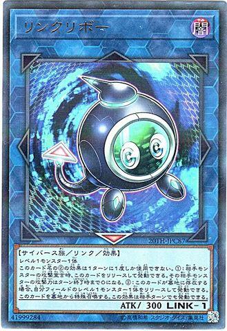 リンクリボー (Ultra-P/20TH-JPC87)・20thLC⑧L/闇1