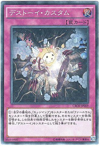 デストーイ・カスタム (Normal/CROS-JP069)