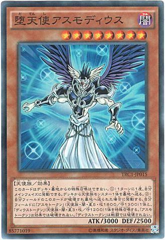 堕天使アスモディウス (Super/TRC1-JP015)③闇8