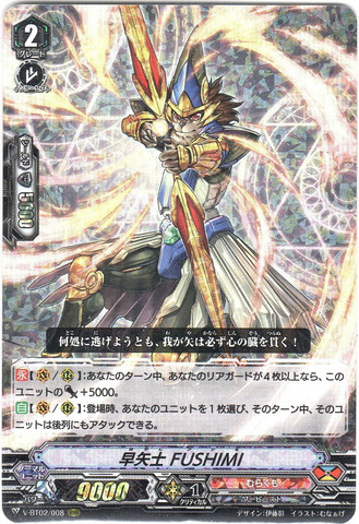 早矢士 FUSHIMI RRR(VBT02/008)
