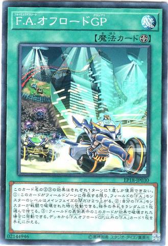 F.A.オフロードGP (Normal/EP18-JP030)①フィールド魔法
