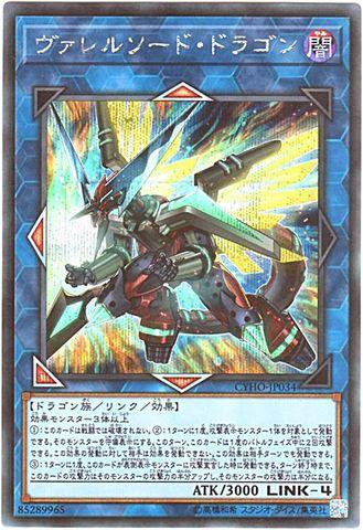 ヴァレルソード・ドラゴン (Secret/CYHO-JP034)