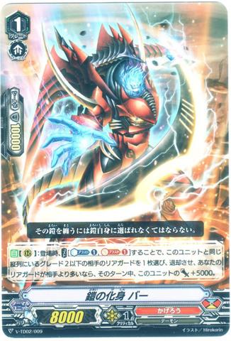 鎧の化身 バー(VTD02/009)