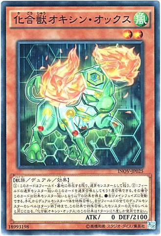 化合獣オキシン・オックス (Normal/INOV-JP025)③風2