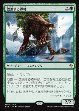 放浪する森林/Woodland Wanderer/BFZ-198/R/緑