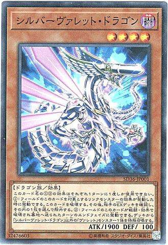 シルバーヴァレット・ドラゴン (Super/SD36-JP001)・SD36③闇4