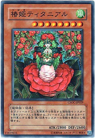 椿姫ティタニアル (Super)