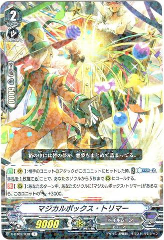 マジカルボックス・トリマー R(VBT02/038)