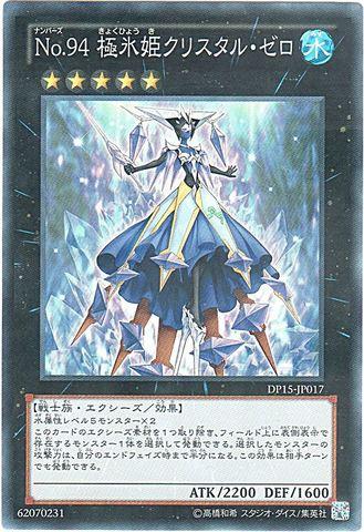 No.94 極氷姫クリスタル・ゼロ (Super)