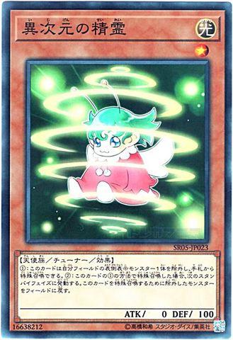 異次元の精霊 (Normal/SR05-JP023)③光1