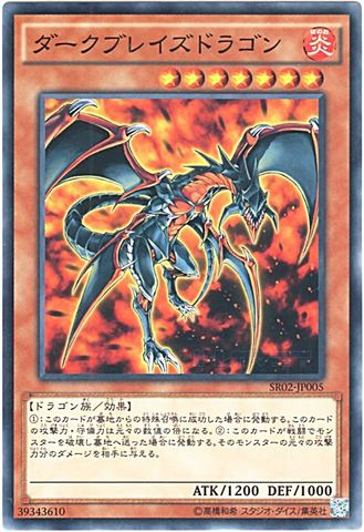 ダークブレイズドラゴン (Normal/SR02-JP005)③炎7