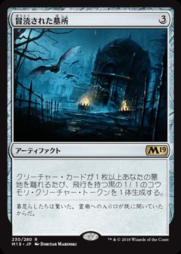 冒涜された墓所//M19-230/R/無色