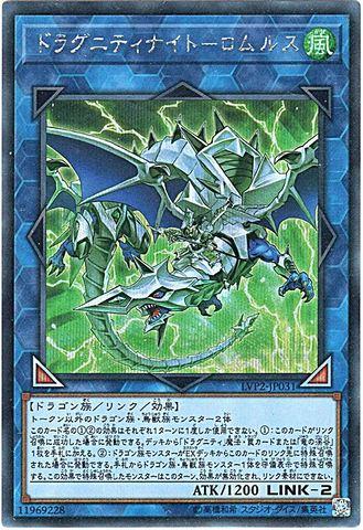 ドラグニティナイト-ロムルス (Secret/LVP2-JP031)